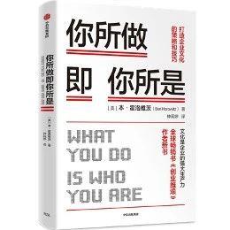 本·霍洛维茨:管理者应如何塑造属于自己的企业文化 | 赠书
