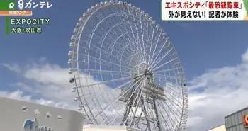 日本最高摩天轮改装成恐怖密室:座舱摇晃加恐怖片影音