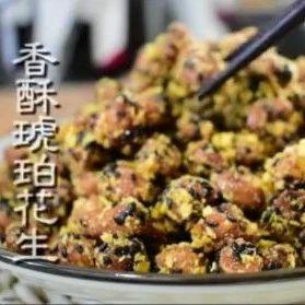 【今日晚饭】香酥琥珀花生,好吃又好做!