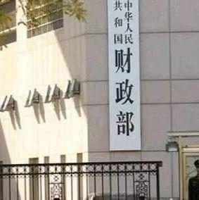 财政部:提速度强监管 专项债决不能乱花