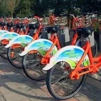 注意!呼和浩特市公共自行车押金开始退费啦