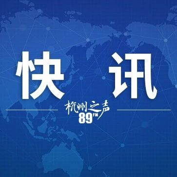 台州市副市长、市公安局局长伍建利接受浙江省纪委省监委纪律审查和监察调查