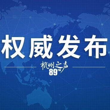 详情!杭州新增1例境外输入无症状感染者:同机人员已隔离,在杭无密切接触者
