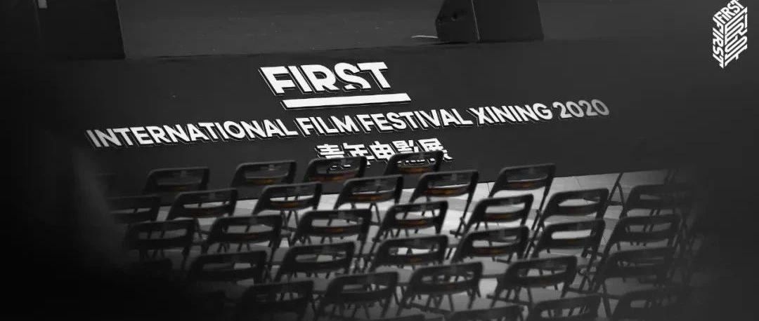 好久不见,下次再见丨第14届FIRST青年电影展闭幕