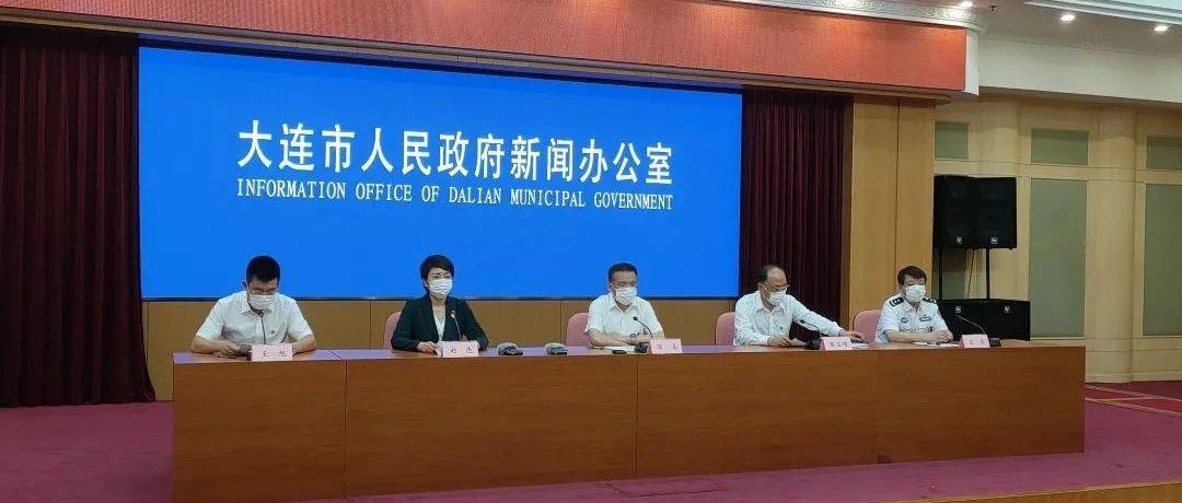 8月3日,辽宁新增2例本土确诊病例。大连连续4天新增本地确诊病例均为个位数