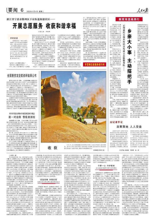 人民日报为什么点赞云南的这支村民志愿服务队?