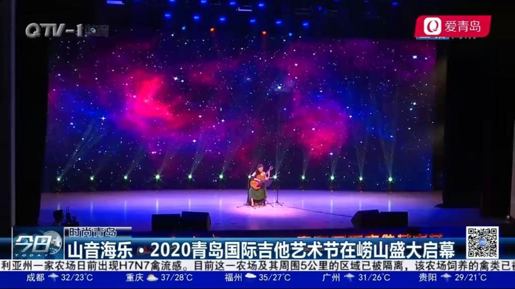 山音海乐·2020青岛国际吉他艺术节在崂山盛大启幕