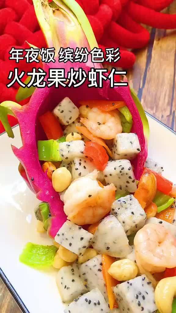 火龙果炒虾仁,感觉发现了新大陆 厨艺教程