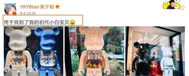 黄子韬深夜发文:终于找到了我的初代小白宝贝!网友:好看