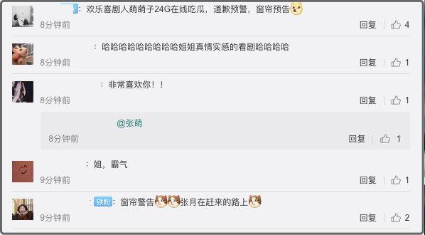 """张萌在线怒怼""""林有有""""遭质疑后,又补充说明""""角色不上升演员"""""""