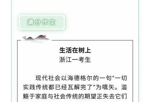 浙江高考满分作文:甲骨文作文?茴字的四种写法?易懂的平安经?