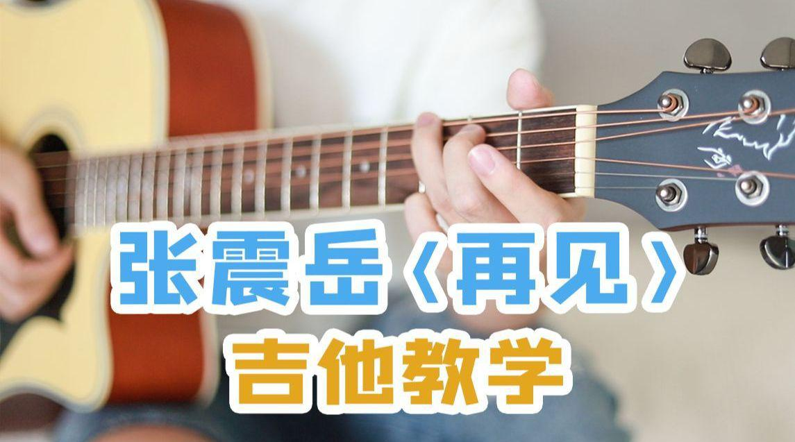 吉他弹唱教学