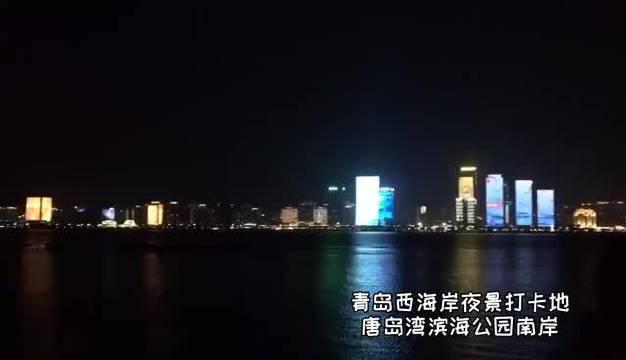 青岛16地市自媒体达人带你寻找西海岸夜景打卡地