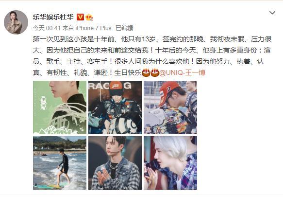 王一博23岁生日体现好人缘,大张伟、尹正、杜华、周艺轩发文庆生