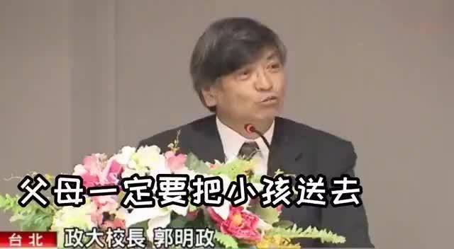 台湾政大校长语出惊人:清华北大太落后