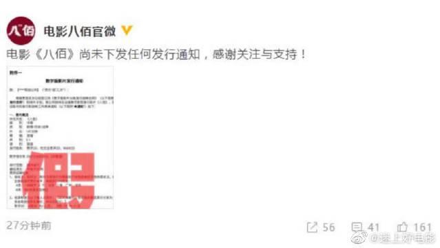 电影《八佰》官微辟谣, 尚未下发影片发行通知,感谢关注与支持