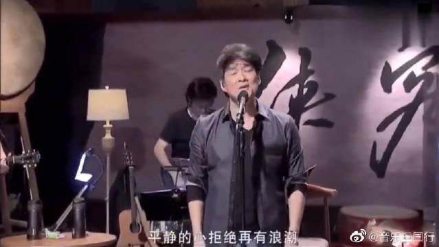 周华健翻唱一首《鬼迷心窍》,老歌就像陈酿,别有一番滋味!