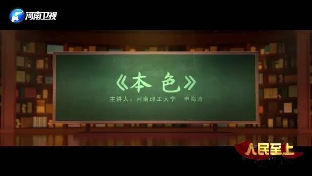 """人民至上!有一位高校教师在河南卫视""""开讲啦"""""""