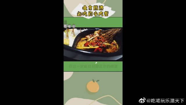 王府井小食街!北京的老牌小吃街还能打吗?