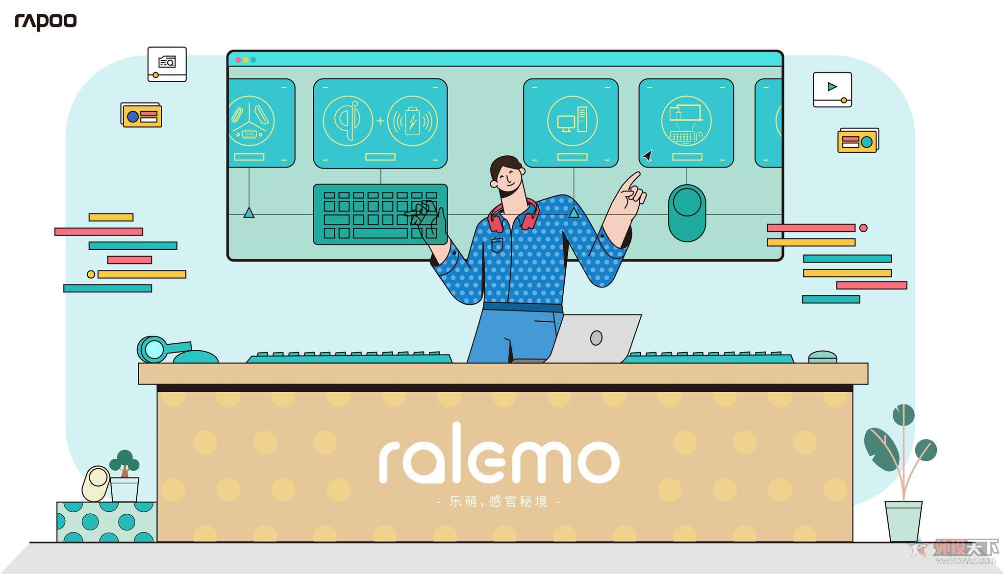 """雷柏新女性系列ralemo,重塑乐萌""""她力量"""""""