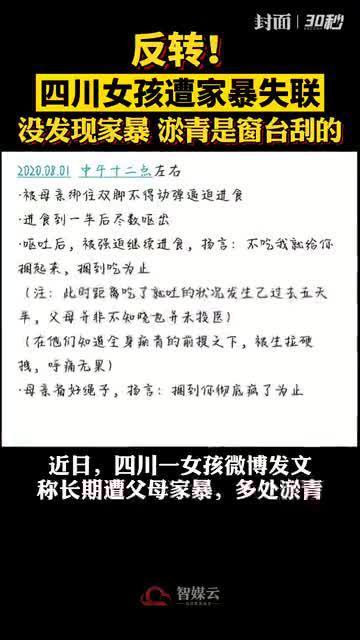 """网曝""""四川一女孩长期遭受家暴失联"""" 多部门调查:没家暴也没失联"""