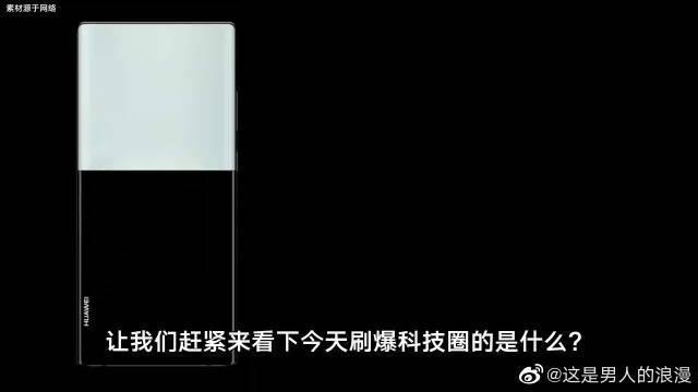 华为Mate 40 Pro渲染图曝光,双曲面屏设计,9月见?