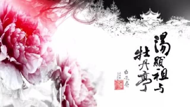 纪录片《汤显祖与牡丹亭》(上)