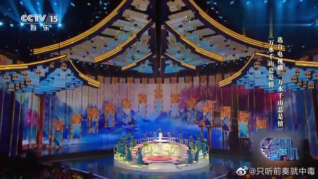 佘诗曼演唱《万水千山总是情》,婉转歌声似水柔情,太有感觉了!