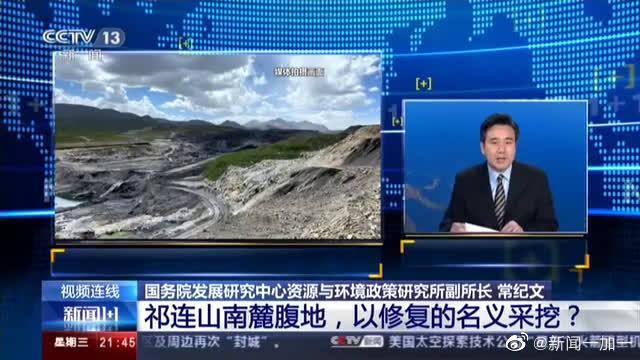 调查组应该先调查清楚,涉事矿区是否为自然保护地