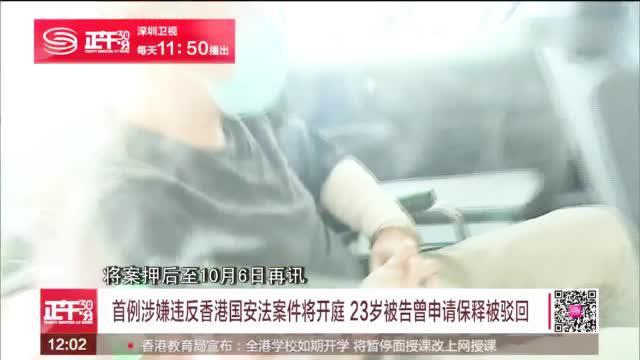 首例涉嫌违反香港国安法案件将开庭 涉两项罪名