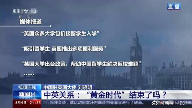 留学生赴英安全吗?航班压力大吗?大使馆做了哪些工作?