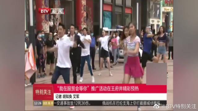 """北京""""我在服贸会等你""""推广活动在王府井精彩预热"""