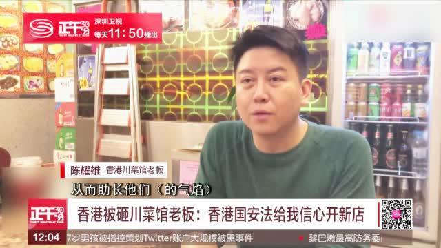 香港被砸川菜馆老板:香港国安法给我信心开新店
