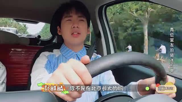 未播:范丞丞分不清东南西北,郭麒麟秒变丞哥的地理老师
