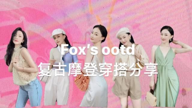Fox's 最近衣服购买分享 姐妹们且看且珍惜噢 好多衣服一过季就