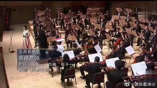 阿鲁阿卓献唱《青藏高原》,高音炸裂全场,超越原唱