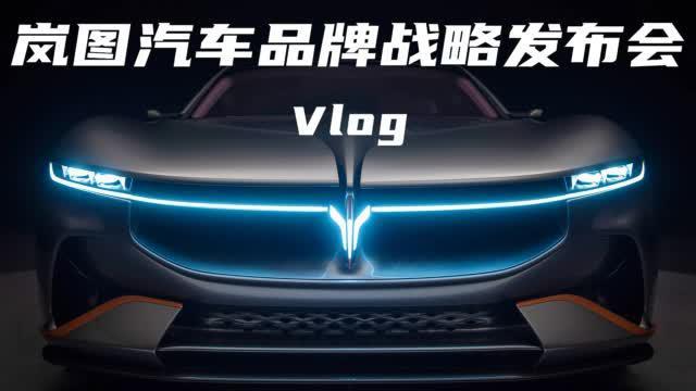 岚图概念车VOYAH i-Land首秀:流畅动感的车身线条+贯穿式一体LED