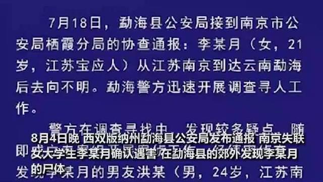 李某月尸体找到 遭男友等3人杀害 网友:恶魔在身边啊