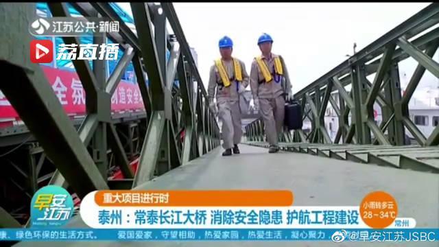 泰州为消除安全隐患 地毯式检查常泰长江大桥