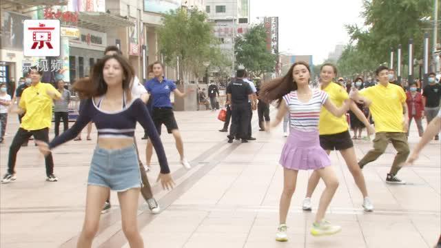 """王府井大街出现热舞团!""""我在服贸会等你""""活动开始精彩预热"""