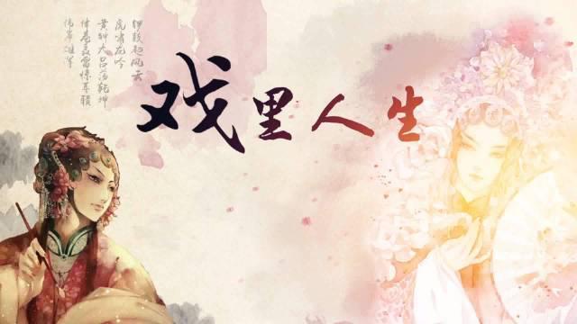 《斗阵来讲古》:王玉章打破銮驾