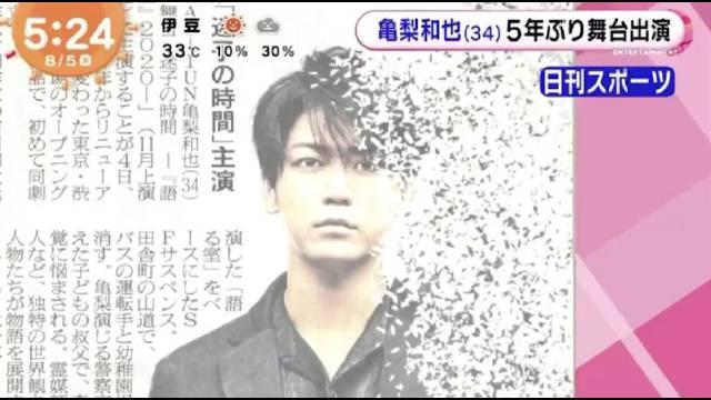 20200805 mezamashi 龟梨和也主演舞台情报解禁