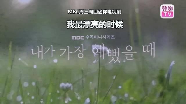 新剧《我最漂亮的时候 》由 主演,公开首次拍摄花絮