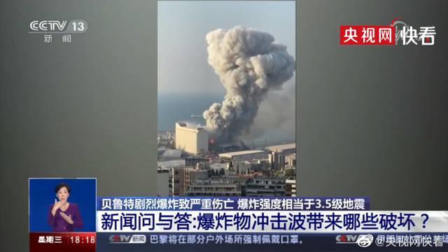 黎巴嫩爆炸原因细节:工作人员焊接库房门时火花引燃炸药