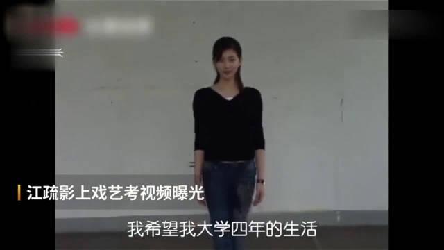江疏影上戏艺考视频曝光!!视频中的她长发披肩……