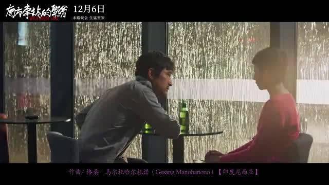胡歌电影《南方车站的聚会》演唱MV《美丽的梭罗河》……