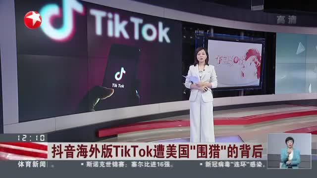 """抖音海外版TikTok遭美国""""围猎""""的背后:张一鸣再发信回应争议——接受误解  不要在意短期损誉"""