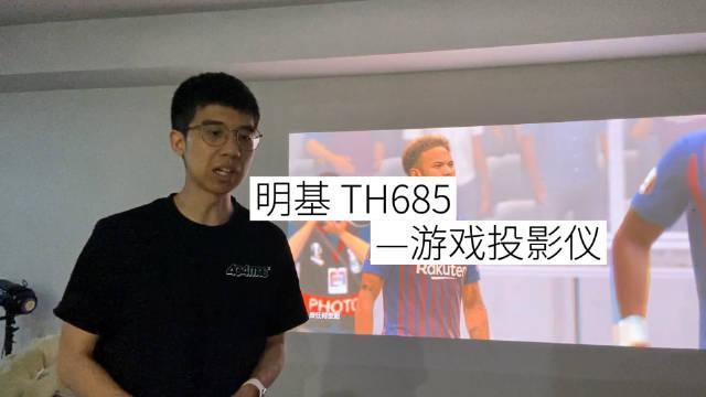 前两天收到了明基 TH685 游戏投影仪……