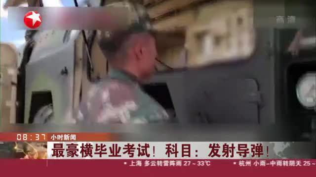 小时新闻:最豪横毕业考试!科目——发射导弹!