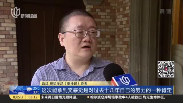 首届天马文学奖在沪揭晓:五部网络小说脱颖而出